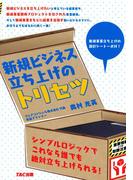 新規ビジネス立ち上げのトリセツ(TAC出版)(TAC出版)