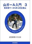 山ガール入門 3(読売デジタル新書)