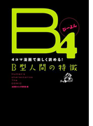 B4 -4コマ漫画で楽しく読める!B型人間の特徴-(マジキューコミックス)