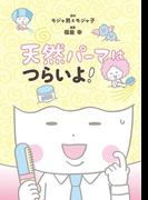 【期間限定価格】天然パーマはつらいよ!(中経☆コミックス)