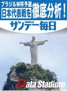 ブラジルW杯予選 日本代表戦を徹底分析!(サンデー毎日DataStadium)
