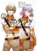 革命機ヴァルヴレイヴ 裏切りの烙印(2)(シルフコミックス)