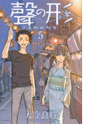 聲の形 5 (講談社コミックスマガジン)