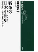 戦争の日本中世史―「下剋上」は本当にあったのか―(新潮選書)(新潮選書)