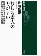 むしろ素人の方がよい―防衛庁長官・坂田道太が成し遂げた政策の大転換―(新潮選書)(新潮選書)