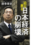 迫り来る日本経済の崩壊(幻冬舎単行本)