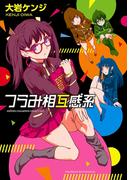 つらみ相互感系(少年チャンピオンコミックス・タップ!)