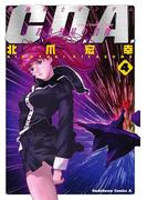 機動戦士ガンダムC.D.A 若き彗星の肖像(4)(角川コミックス・エース)