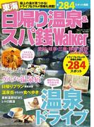 東海日帰り温泉&スパ銭ウォーカー(Walker)