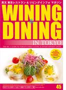WINING & DINING in TOKYO 45 (ワイニング&ダイニング・イン・東京)