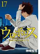 ウロボロス―警察ヲ裁クハ我ニアリ― 17巻(バンチコミックス)