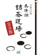呉清源詰碁道場 完全版