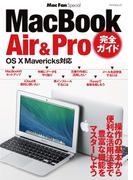 Mac Fan Special MacBook Air & Pro 完全ガイド OS X Mavericks対応