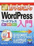 今すぐ使えるかんたんWordPress入門 速い無料きれい