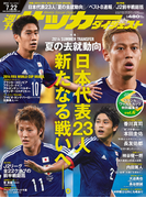 週刊サッカーダイジェスト 2014年7/22号