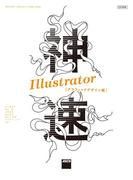神速Illustrator[グラフィックデザイン編] CC対応(Web Professional Books)