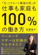 「元・リクルート最強の母」の仕事も家庭も100%の働き方(角川書店単行本)