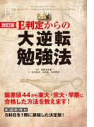 改訂版 E判定からの大逆転勉強法(中経出版)