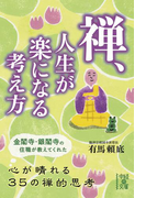 【期間限定50%OFF】禅、人生が楽になる考え方(中経の文庫)