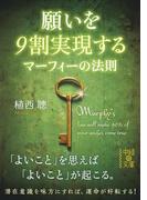 願いを9割実現する マーフィーの法則(中経の文庫)