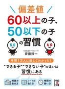 【期間限定50%OFF】偏差値60以上の子、50以下の子の習慣