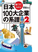 【期間限定50%OFF】図ですぐわかる! 日本100大企業の系譜 2