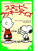 A Peanuts Book featuring SNOOPY for School Children (2)(角川つばさ文庫)