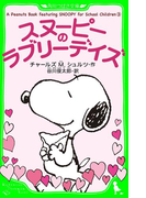 A Peanuts Book featuring SNOOPY for School Children (3)(角川つばさ文庫)