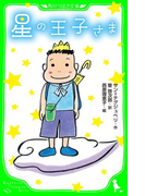 星の王子さま (角川つばさ文庫)(角川つばさ文庫)