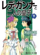 レディ・ガンナーと二人の皇子(下)(スニーカー文庫)(角川スニーカー文庫)