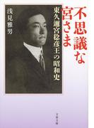 不思議な宮さま 東久邇宮稔彦王の昭和史(文春文庫)