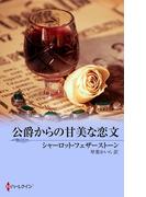 公爵からの甘美な恋文(MIRA文庫)