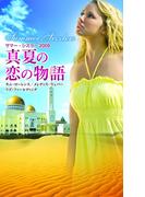 サマー・シズラー2009 真夏の恋の物語(サマー・シズラー)