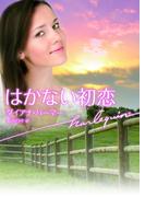 はかない初恋(ハーレクイン文庫)