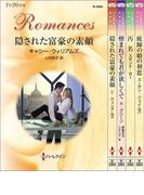 ハーレクイン・ロマンスセット 2(ハーレクイン・デジタルセット)