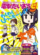コミック電撃だいおうじ VOL.9(コミック電撃だいおうじ)