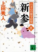 新参 百万石の留守居役(三)(講談社文庫)