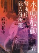水晶の鼓動 警視庁殺人分析班(講談社文庫)