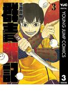 群青戦記 グンジョーセンキ 3(ヤングジャンプコミックスDIGITAL)