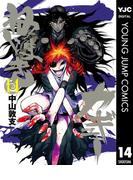 ねじまきカギュー 14(ヤングジャンプコミックスDIGITAL)