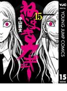ねじまきカギュー 15(ヤングジャンプコミックスDIGITAL)