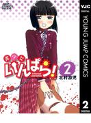 美少女いんぱら! 2(ヤングジャンプコミックスDIGITAL)