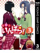 美少女いんぱら! 3(ヤングジャンプコミックスDIGITAL)