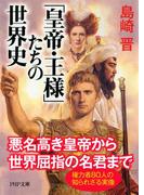 「皇帝・王様」たちの世界史(PHP文庫)