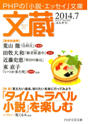 文蔵 2014.7(文蔵)