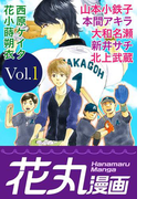 【期間限定 20%OFF】花丸漫画 Vol.1(花丸漫画)