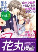 【期間限定 20%OFF】花丸漫画 Vol.2(花丸漫画)