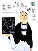 お茶と写真の時間(枻文庫)