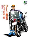 出たとこ勝負のバイク日本一周実践編(枻文庫)