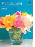 花と写真の時間(枻文庫)